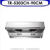 (含標準安裝)莊頭北【TR-5303CHSXL】90公分電熱型斜背式(與TR-5303CH同款)排油煙機不鏽鋼色