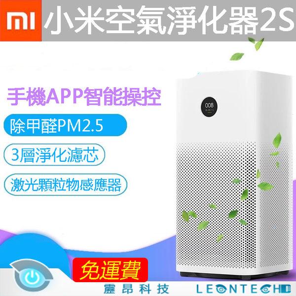 現貨免運 小米 空氣清淨機2S 空氣清淨機 PM2.5 含濾心 OLED 顯示屏 限宅配
