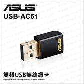 ASUS 華碩 USB-AC51 無線網卡 網路卡 Wireless AC600 雙頻 WiFi