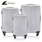 登機箱 行李箱 旅行箱 20+24+28吋三件組 ABS硬殼耐壓抗撞 AoXuan 極簡風尚系列