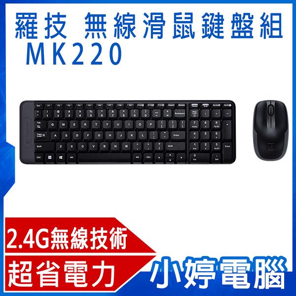 【3期零利率】全新 Logitech 羅技 MK220 無線鍵盤滑鼠組 Unifying 無線接收器