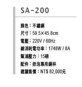 【歐雅系統家具廚具】BEST  義大利崁入式Espresso咖啡機 SA-200