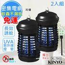免運【KINYO】5W電擊式UVA燈管無死角捕蚊燈(KL-7041)2入組