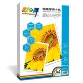 彩之舞 A4 170g噴墨厚磅卡紙–防水 50張/包 HY-A170