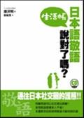 (二手書)日本語敬語說對了嗎? 生活帳(例句朗讀MP3免費下載)