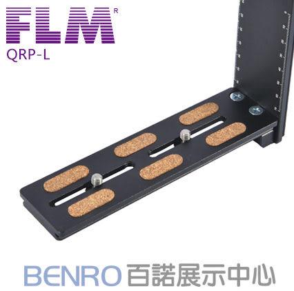 ★百諾展示中心★FLM德國孚勒姆  雲台快拆板 L型 QRP-L