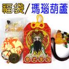 【吉祥開運坊】福袋系列【最新年度 各生肖開運福袋組合 開運吉祥物 】開光 擇日