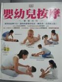 【書寶二手書T6/保健_YEU】嬰幼兒按摩學習百科_黃徐矜霖, 西斯博士