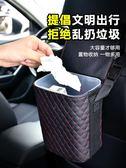 車載垃圾桶汽車內用迷你小懸掛式