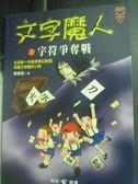 【書寶二手書T4/兒童文學_XCN】文字魔人(2):字符爭奪戰_翁紹凱