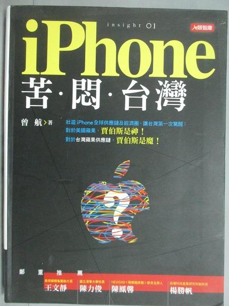 【書寶二手書T9/財經企管_FLV】iPhone 苦悶台灣_曾航