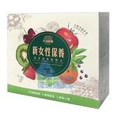 大漢酵素 新女性保養蔬果植物醱酵液 15mlx24入/盒◆德瑞健康家◆