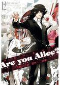 Are you Alice? 你是愛麗絲?12完