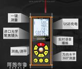 測距儀 偉創紅外線激光測距儀手持式量房儀高精度電子尺距離面積測量儀器 阿薩布魯