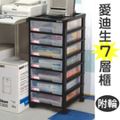 【愛迪生七層櫃56L(附輪)】桌上型 置...