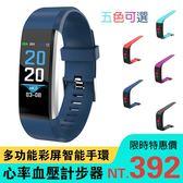 智慧手環 手環 藍芽智能手環計步 運動健康手錶 年終尾牙交換禮物