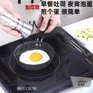 不粘麥飯石平底鍋煎烙餅牛排鐵煎鍋家用燃氣灶電磁爐