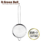 【GREEN BELL綠貝】Silver...