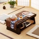 和室桌炕桌小茶幾簡約陽臺飄窗桌實木榻榻米小茶桌日式迷你折疊和室矮桌 LX 智慧e家 新品