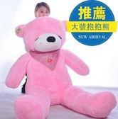 布娃娃抱抱熊大號白色公仔1.8米2米狗熊生日禮物送女生朋友