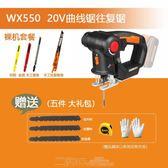 手電鑽 威克士20伏鋰電多功能電鋸WX550曲線鋸 往復鋸家用電動工具  DF  免運