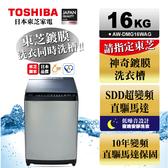 歡迎來電詢問《長宏》TOSHIBA 東芝 16公斤變頻鍍膜洗衣機 【 AW-DMG16WAG】