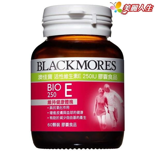 BLACKMORES澳佳寶 活性維生素E 250IU 60顆/罐 (效期2022.2.11)