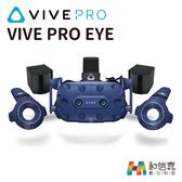【和信嘉】HTC VIVE PRO EYE 整組版  虛擬實境頭戴式顯示器套組 VR眼鏡 原廠公司貨 聯強代理