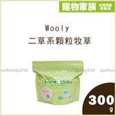 寵物家族-日本Wooly 二草系顆粒牧草 300g-送Wooly 鳳梨酵素錠25入*1(數量有限 送完為止)