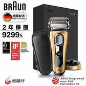 德國百靈BRAUN-9系列音波電鬍刀9299s 榮耀金