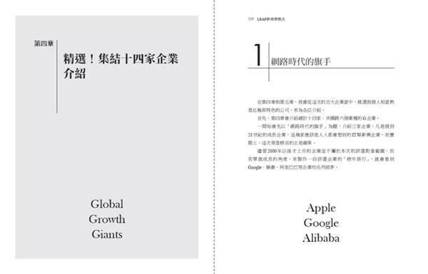 LEAP新商業模式:全球頂尖企業實現量子跳躍式成長的法則