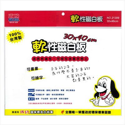 【奇奇文具】成功Success 21309 軟性磁白板/軟白板/磁性軟白板 (經濟型)