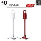 ±0 正負零 XJC-B021  Y010二代 輕量無線 充電式 除塵蹣 保固一年