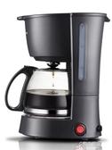 咖啡機咖啡機家用迷你美式滴漏式全自動小型咖啡壺 【原本良品】