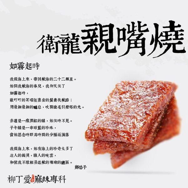 柳丁愛☆衛龍 親嘴燒200g內有18-20包 以重量為主【A296】魚豆腐 螺螄粉 酸辣粉 辣條 海底撈