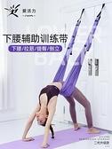 拉伸器 拉力繩家用健身拉伸帶女士下腰神器一字馬訓練器拉腿拉筋瑜伽器材【618優惠】