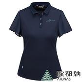 【南紡購物中心】【ATUNAS 歐都納】女款ATUNAS-TEX快乾排汗短袖POLO衫(A2PS2109W夜藍)