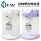 【新款】自動手指消毒器 HM2 (可調4...