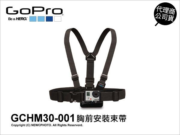 GoPro 原廠配件 GCHM30-001 Chest Mount Harness 胸前綁帶 束帶 公司貨★刷卡免運★HERO2 HERO3 薪創數位