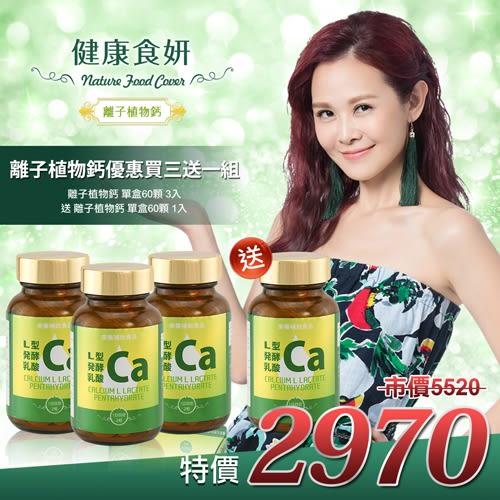 【買3送1】健康食妍 離子植物鈣 優惠組【BG Shop】