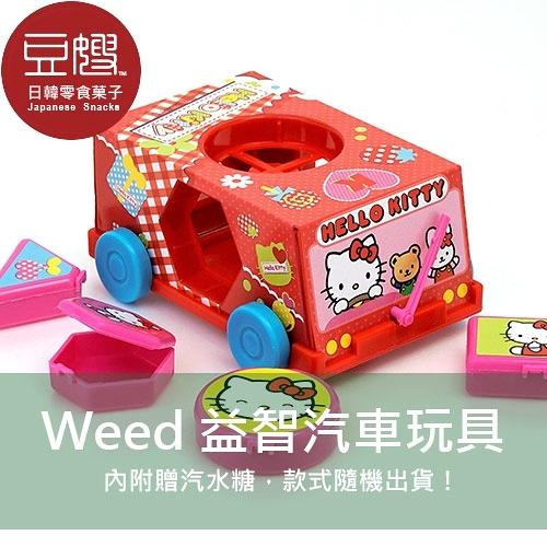 【即期良品】日本零食 Weed 益智汽車玩具(附汽水糖)