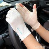 男女夏季純色露指防曬手套開車防滑棉吸汗透氣速幹薄款觸屏      芊惠衣屋