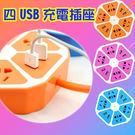 安全炫彩創意智能水果插座/多功能四USB...