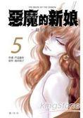 惡魔的新娘~最終章~ 05