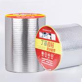 降價兩天 現貨 丁基膠帶 自粘防水膠帶 彩鋼瓦屋頂屋面用鋁箔自粘防水補漏材料