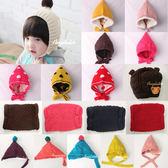 針織圍脖 圍巾 針織帽 男寶寶 女寶寶 保暖 帽子 童帽 寶寶帽 嬰兒帽 加厚毛帽 護脖 F1034