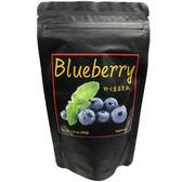 有機廚坊~野生藍莓果乾100公克/包