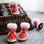 小狗狗鞋子一套4只泰迪小型犬寵物腳套秋冬比熊冬季棉鞋通用不掉 樂活生活館