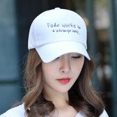 鴨舌帽 時尚棒球帽百搭戶外太陽帽運動青年鴨舌帽 巴黎春天