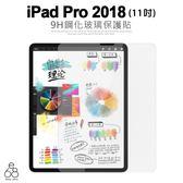 玻璃貼 Apple iPad Pro 2018 11吋 螢幕 保護貼 鋼化 保貼 平板 螢幕保護膜 鋼化玻璃